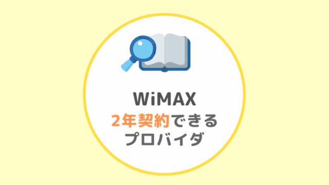 WiMAX2年契約できるプロバイダ