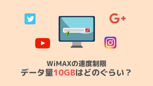 WiMAXの速度制限10GB