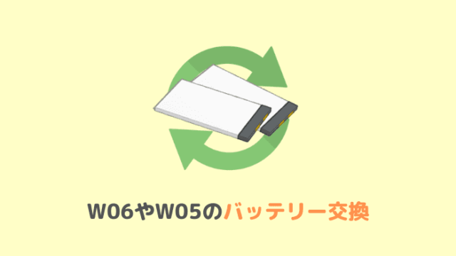 WiMAXのバッテリー交換