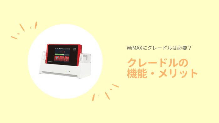 wimax ファームウェア 更新