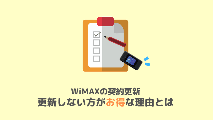 WiMAXの契約更新
