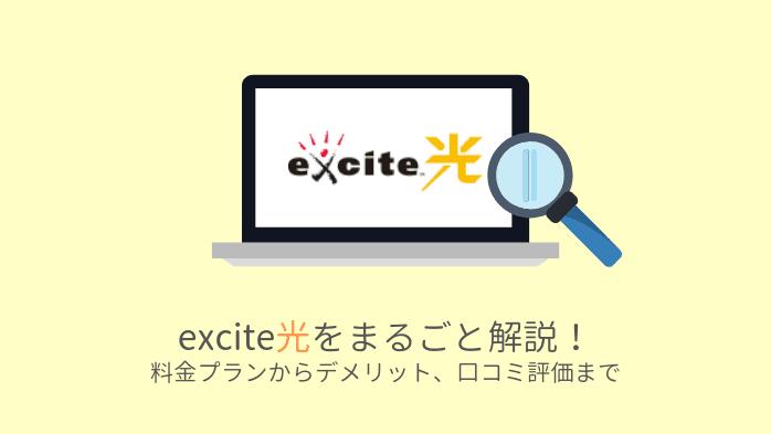 評判 エキサイト 光