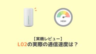 L02の通信速度