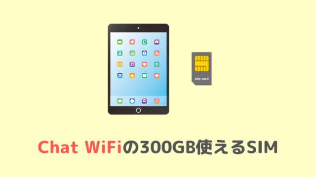 Chat WiFiの300GBSIM