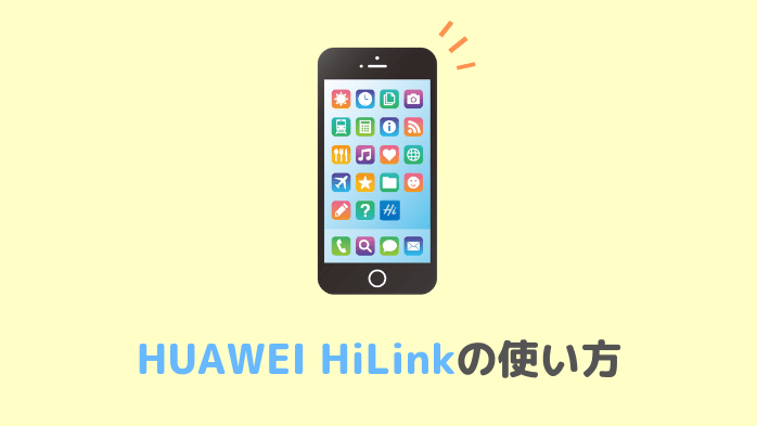 HUAWEI HiLinkの使い方