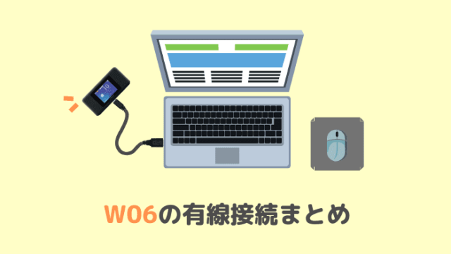 W06有線まとめ