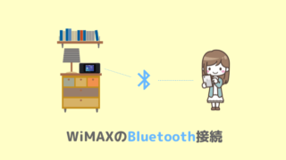 WiMAXのBluetooth接続