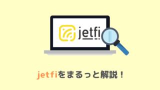 jetfiまとめ