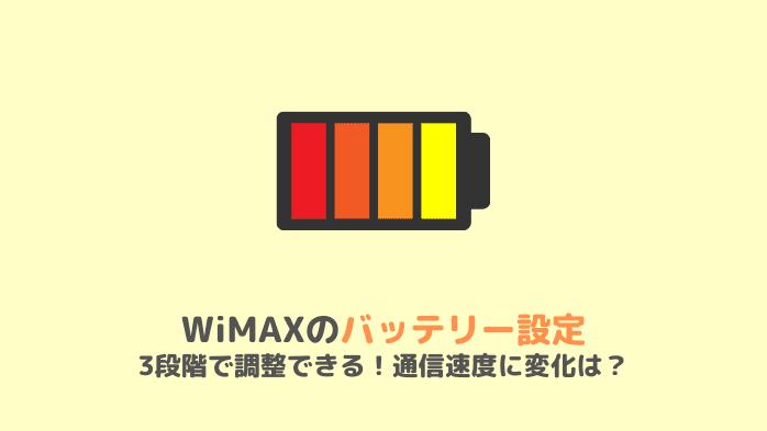 WiMAXのバッテリー設定