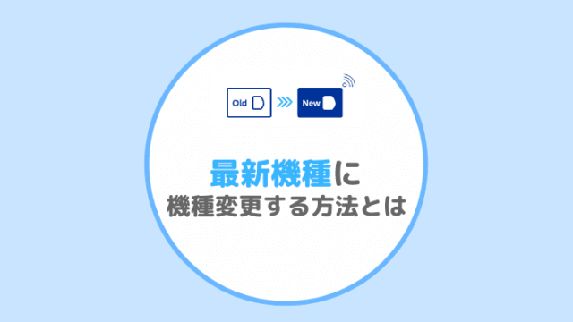 WiMAX機種変更サービス