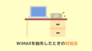 WiMAXを紛失した時の対象法