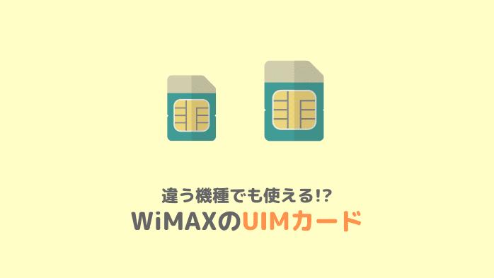 WiMAXのUIMカード