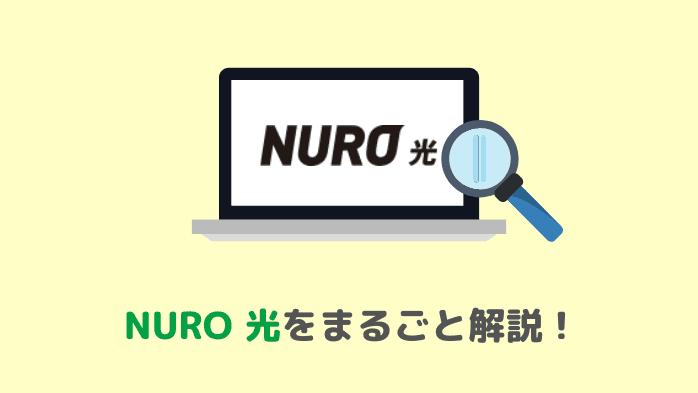 NURO光メイン