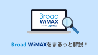 Broad WiMAXまとめ