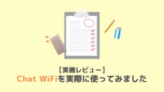 Chat WiFiレビュー