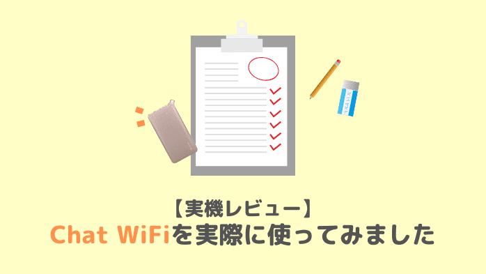 Chat WiFiレビュー