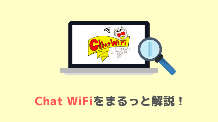 Chat WiFiまとめ