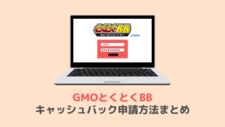 GMOとくとくBBキャッシュバック申請