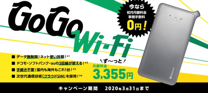 hi-ho-gogo-wifiとは