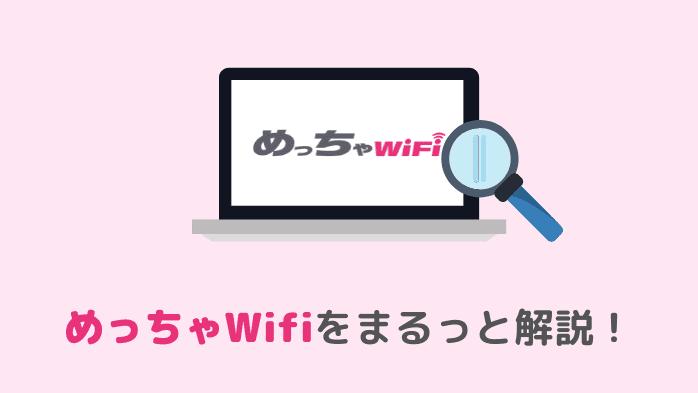 めっちゃ wifi