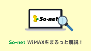 So-net WiMAXまとめ