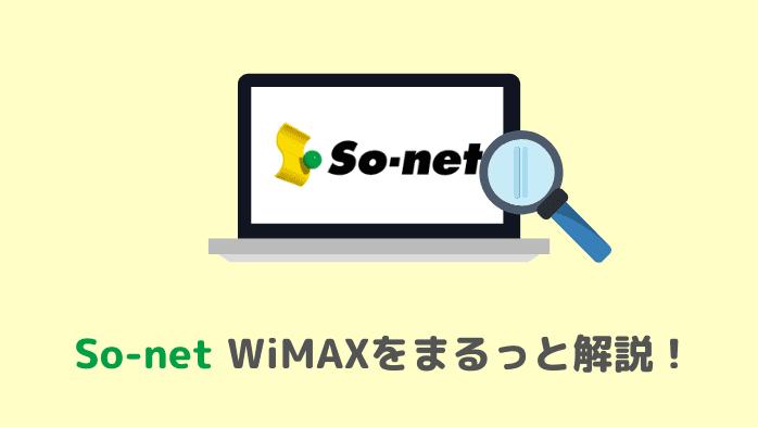 So-net WiMAXまとめ