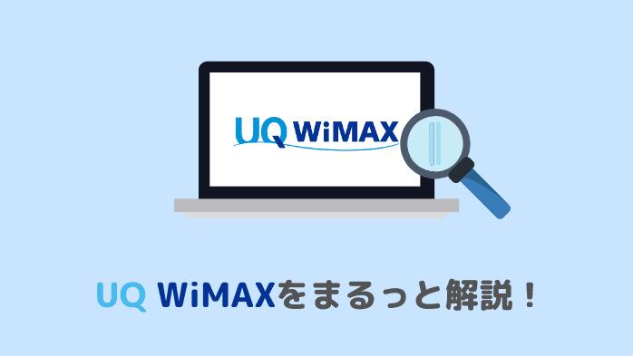 UQ WiMAXまとめ