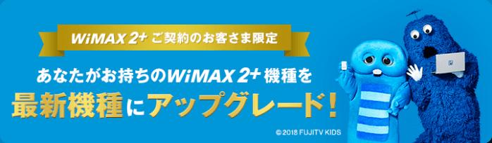 WiMAX機種変更