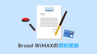 Broad WiMAX契約更新