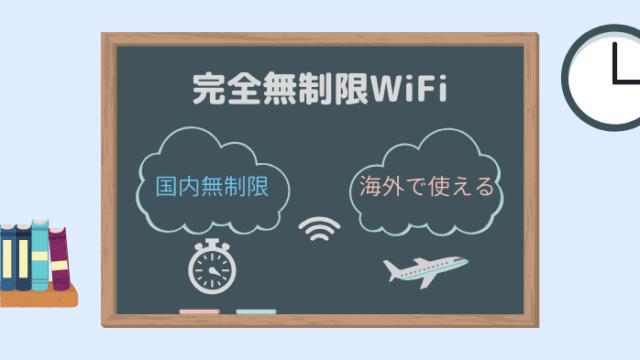 おすすめ完全無制限WiFi