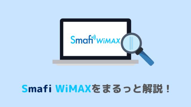 Smafi WiMAXメイン