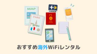 おすすめ海外WiFiレンタル