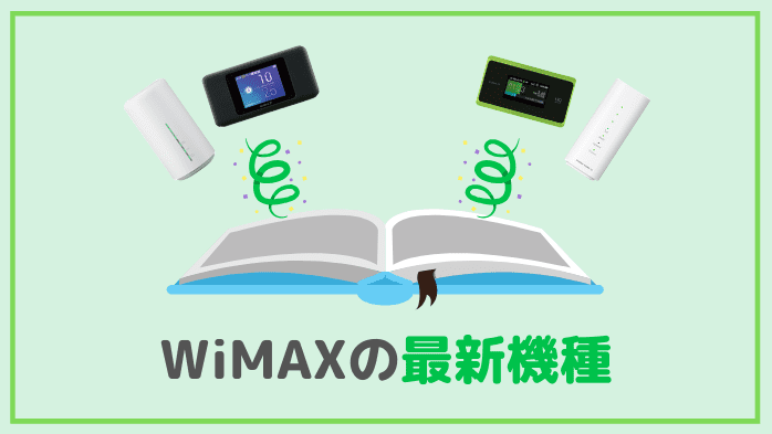 WiMAXの最新機種