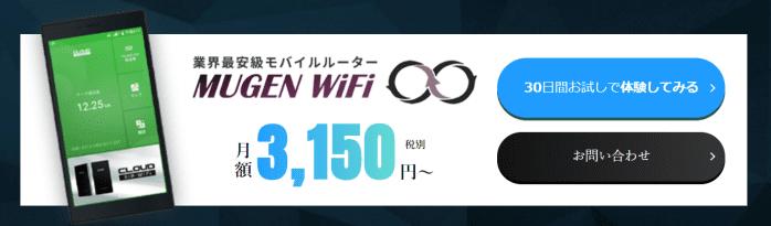 Mugen WiFi料金