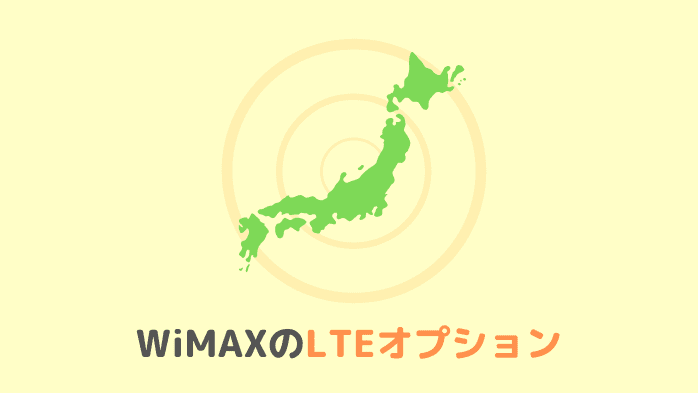 WiMAXハイスピードプラスエリア