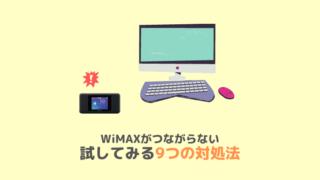 WiMAXがつながらない時の対処法