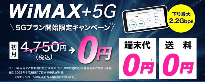 Kashimo WiMAX 5G