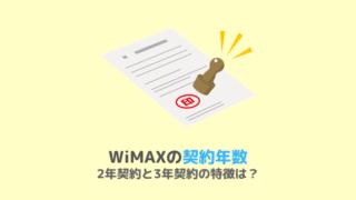 WiMAXの契約年数